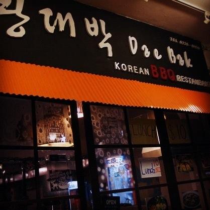 Korean BBQ that's Dae Bak!